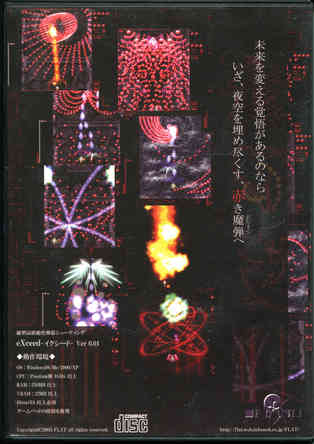 Image: 150112 同人STG『eXceed』(2005年) [1]ボス弾幕リスト