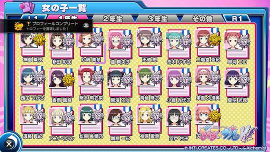 Image: 150913 FPS ぎゃる☆がんDP プロフィール・トロフィーコンプリート