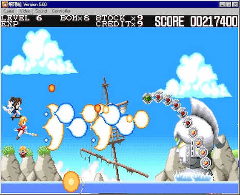 Image: 150107 同人STG『飛翔組』(1996年) Normalクリア 感想