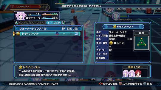 Image: 150608 RPG ネプテューヌVII [2]フォーメーションスキルを使う