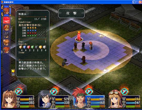 Image: 150921 RPG 英雄伝説VI 空の軌跡(FC)[6]3章 黒のオーブメント編 クリア