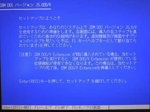 Image: DOS J5.02D/V
