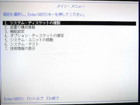 Image: Reference Diskette Main Menu