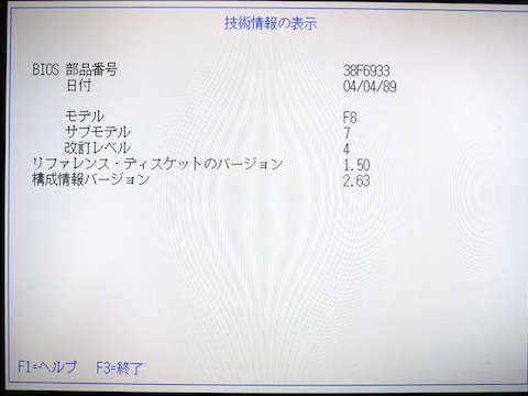 Image: Reference Diskette 技術情報の表示