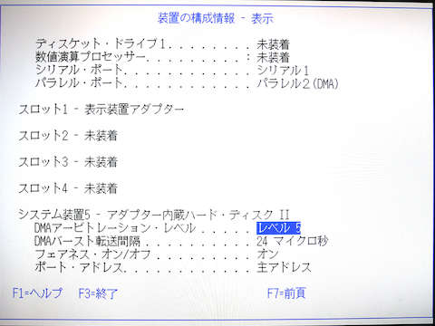 Image: Reference Diskette 装置の構成情報