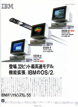 Image: IBM PS/55 モデル5550-T 仕様・オプション価格一覧