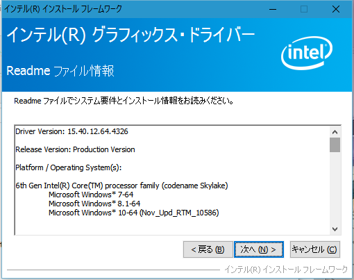 Image: Intel HD Graphics Beta 15.40.12.4326