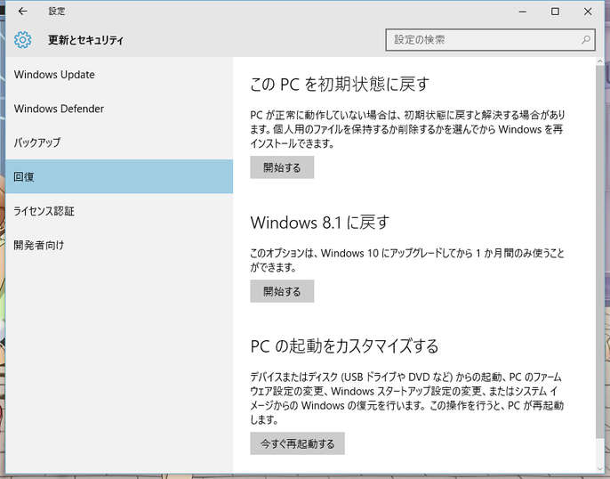Image: Windows 10 設定:回復