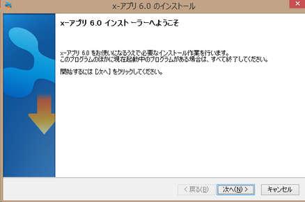Image: x-アプリ 6.0 インストーラーへようこそ