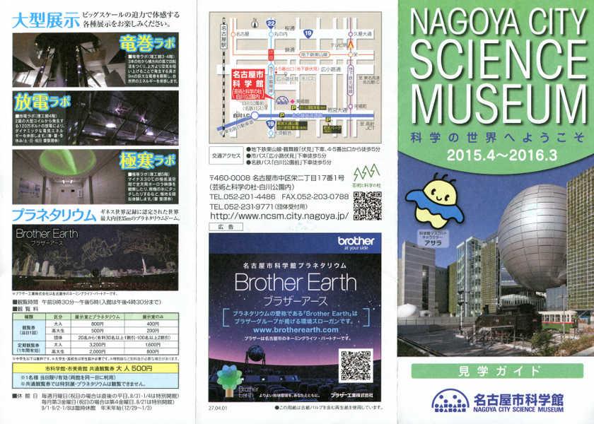 Image: 名古屋市科学館 パンフレット 2015 おもて