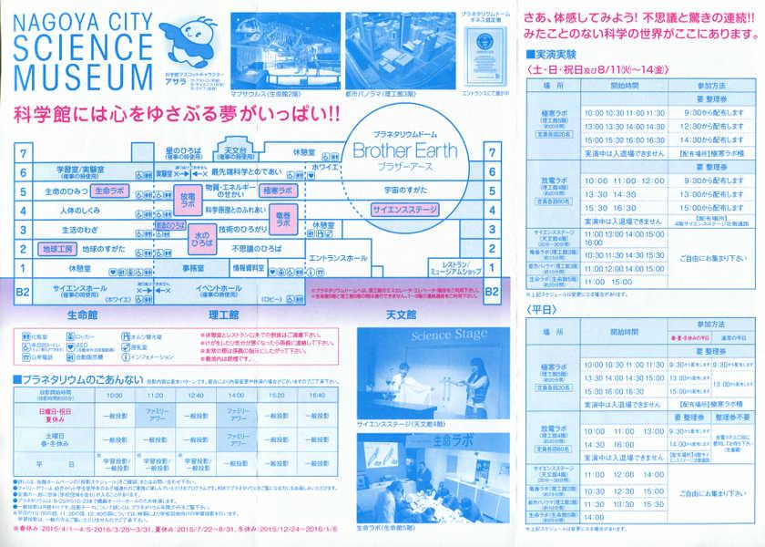 Image: 名古屋市科学館 パンフレット 2015 裏