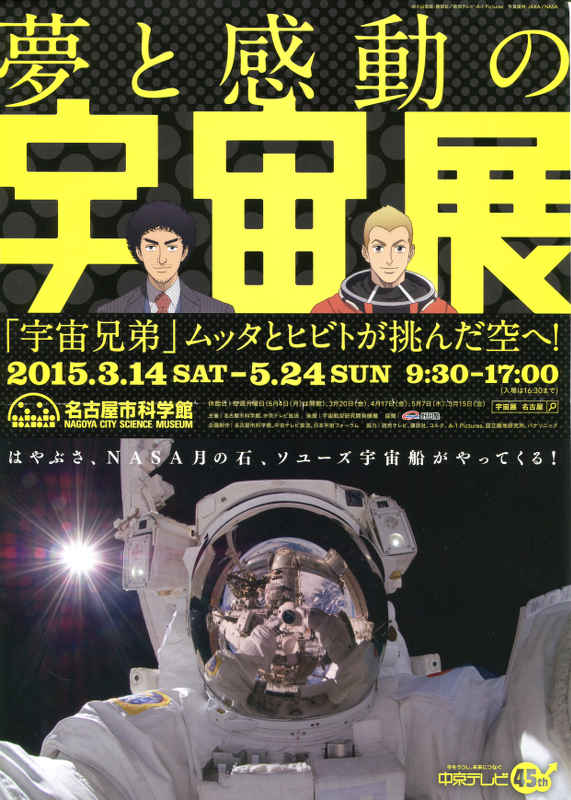 Image: 150416 名古屋市科学館 宇宙展とプラネタリウム観覧