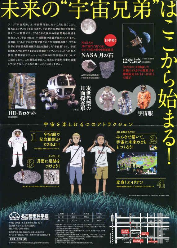 Image: 名古屋市科学館 夢と感動の宇宙展 裏