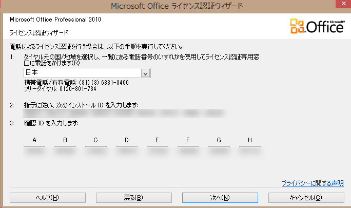 Image: Office Professional 2010 ライセンス認証