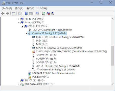 Image: Win10(32-bit)にてXP用ドライバーでSB Audigy 2 ZSを動かす