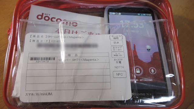Image: 150919 Xperia Z3 Compactの画面を割り、代替機を借用