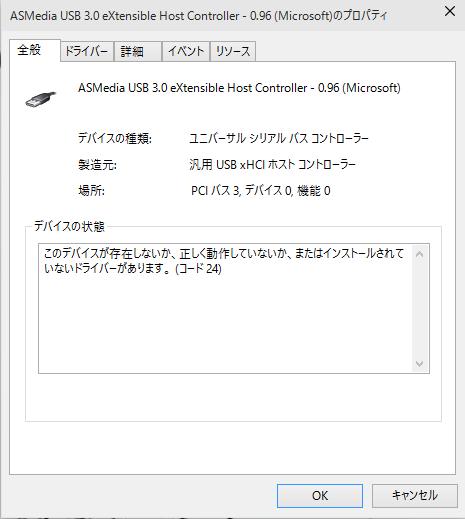 Image: 150524 Win10でUSB3.0 XHCIドライバーが正しく動作しない