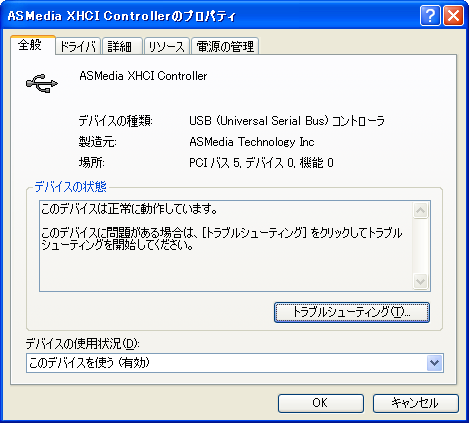 Image: ASMedia XHCI Controller Windows XP