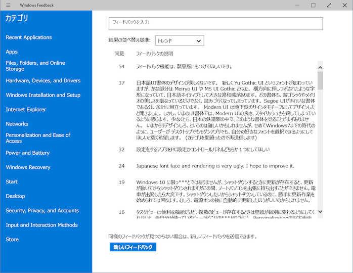 Image: Windows Feedbackに上がっているコメントが興味深い [Win10 TP]