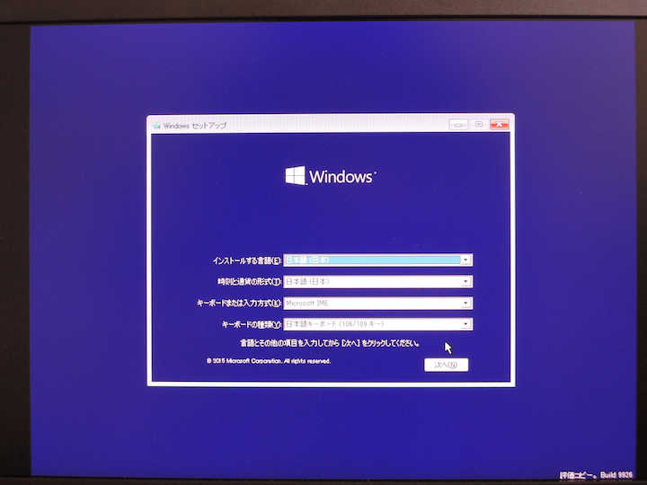 Image: Setup Windows