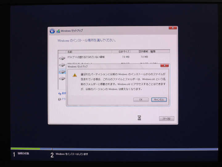 Image: Windowsセットアップ