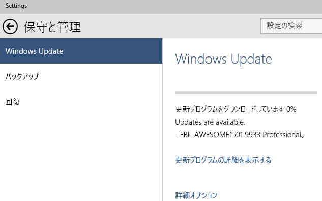 Image: KB3035129適用後にWindowsUpdateが新ビルドをダウンロードする[Win10 TP]