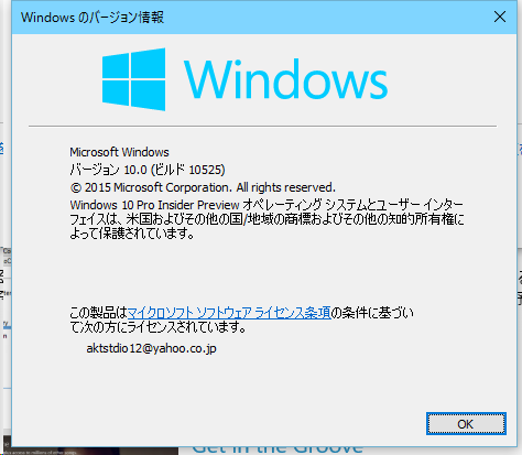 Image: Win10 Insider Preview Build 10525にアップデート [Win10]
