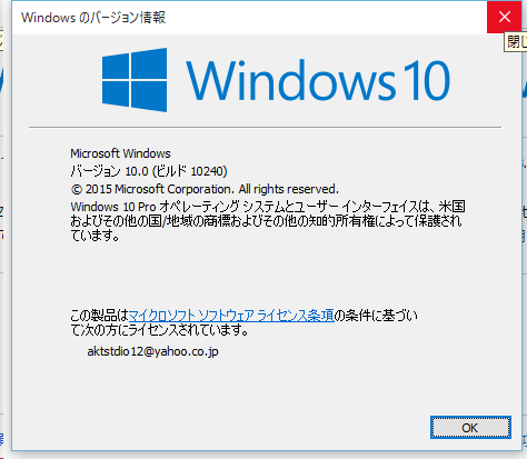 Image: Windows 10 Build 10240 Windowsのバージョン情報