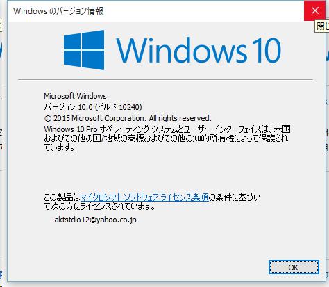 Image: Windows 10 Build 10240 Windowsのバージョン情報