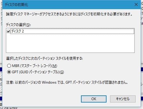 Image: ディスクの初期化 Windows 10