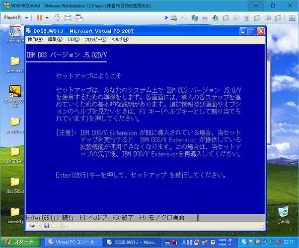 Image: DOS J5.0/V on VirtualPC