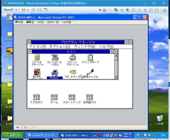 Image: VMware Player上のWinXP上のVirtual PCでWin3.1を動かす