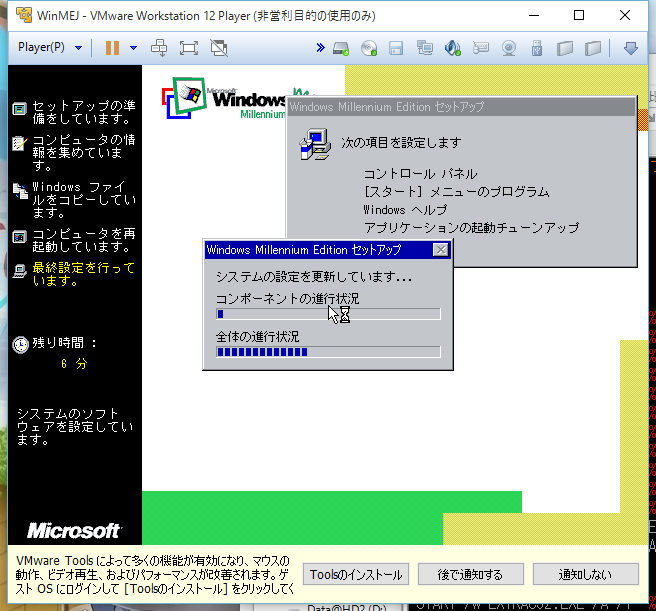 Image: Windows Me システム設定