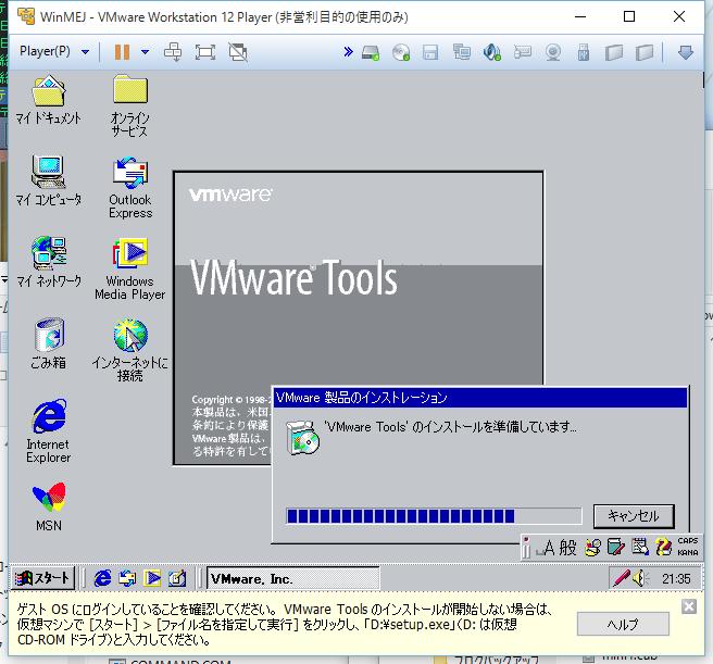 Image: VMware Toolsをインストール