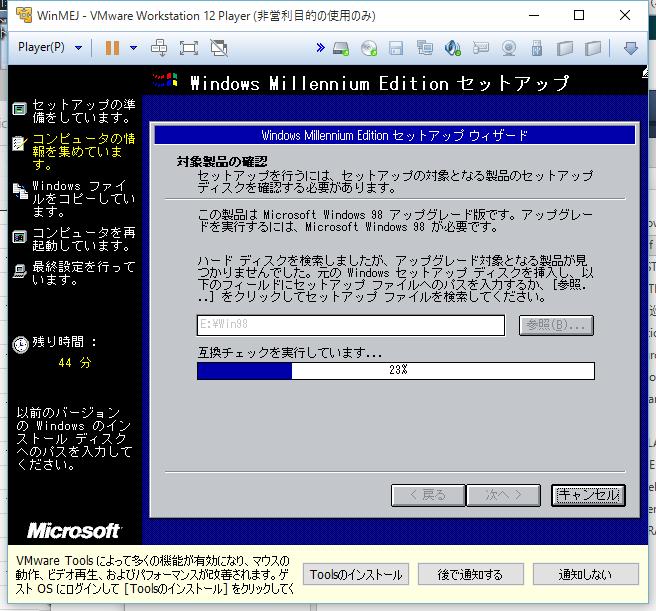 Image: Windows Me セットアップ