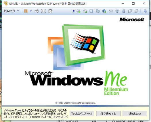 Image: Windows Me 起動画面