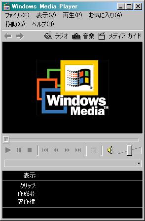Image: WMP6.4を既定のプレイヤーとして使う [Win9x/Me]