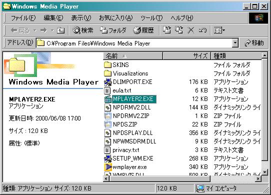 Image: エクスプローラー Windows Media Player
