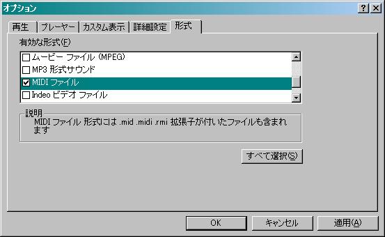 Image: Windows Media Player 6.4 オプション 形式