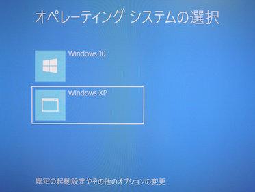 Image: Win10とXPのデュアルブートを組む No.2