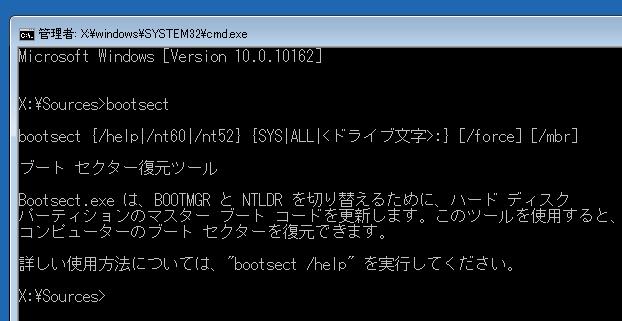 Image: Windows 10 トラブルシューティング コマンドプロンプト