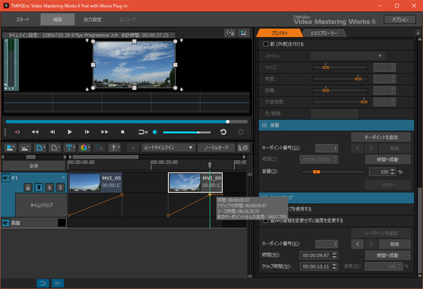 Image: Video Mastering Works 6