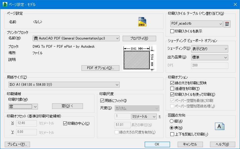 pdf ファイル名 印刷時