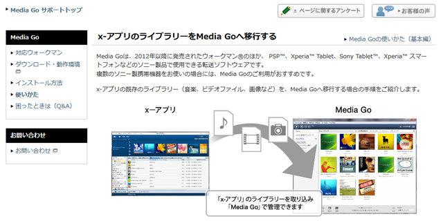 180322 Media Goは開発終了したからx,アプリに戻ってきてっ