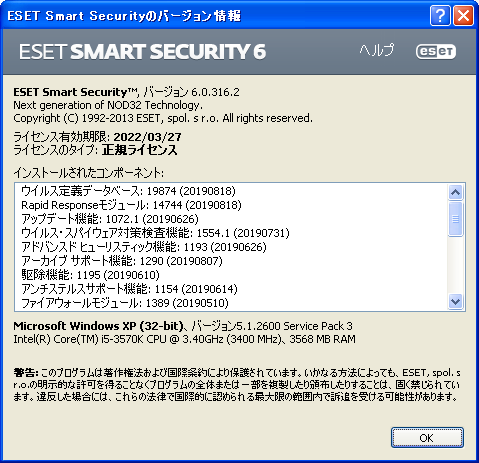 Image: ESET Smart Security V6.0の更新はまだ有効?