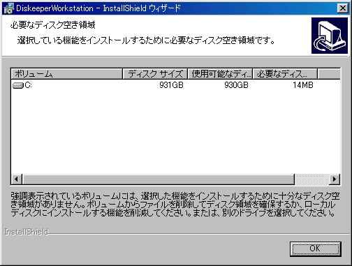 Image: Diskeeper セットアップ