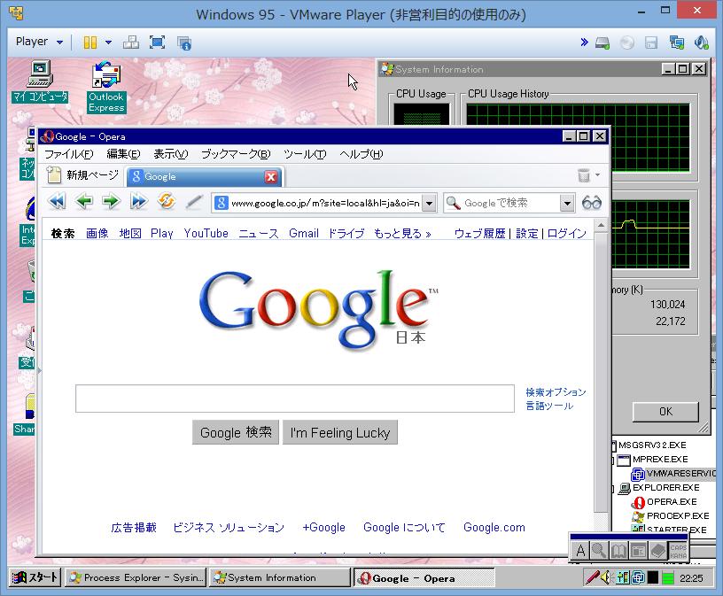 Image: VMware Player 5.0でWindows 95を動かす [No.2]