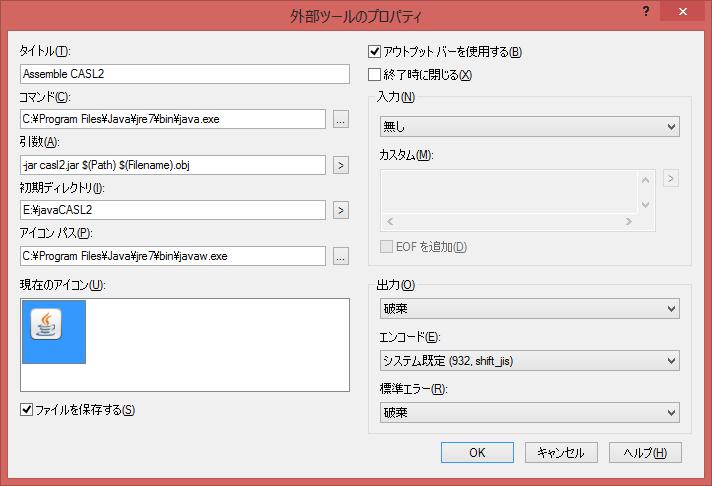 Image: Add an external tool item in EmEditor