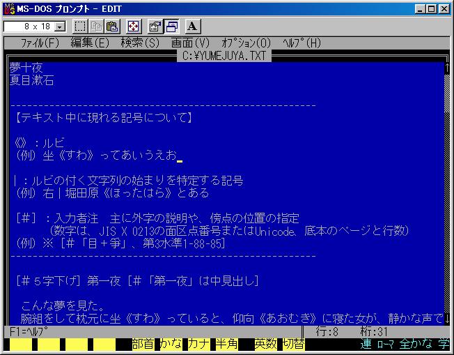 Image: DOSで使えるテキストエディター