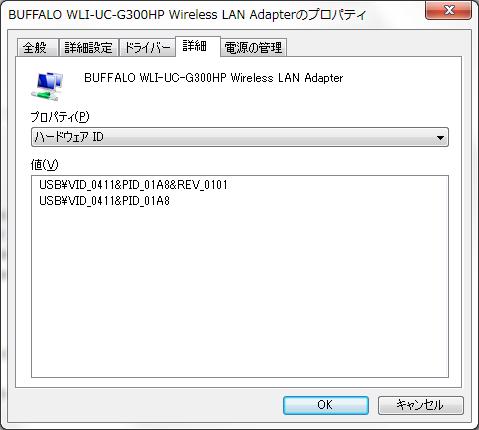 Buffalo WLI-UC-G300HP Wireless LAN Adapterのプロパティ